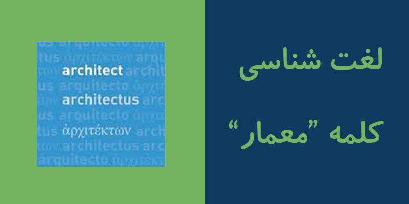 لغت شناسی کلمه معمار