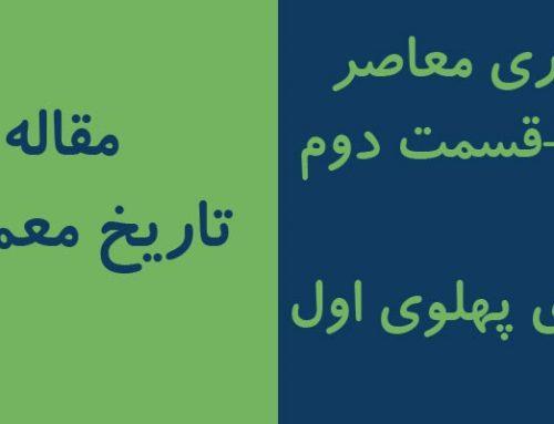 معماری معاصر ایران در دوره پهلوی اول
