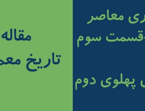معماری معاصر ایران دوره پهلوی دوم