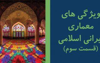 ويژگي هاي معماري ايراني اسلامی