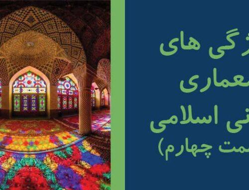 ويژگي هاي معماري ايراني اسلامي-قسمت چهارم