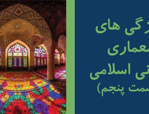 ويژگي هاي معماري ايراني اسلامی-قسمت پنجم