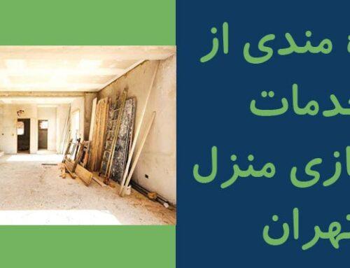 بهره مندی از خدمات بازسازی منزل تهران