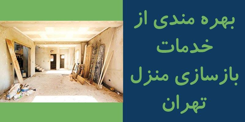 بازسازی منزل تهران