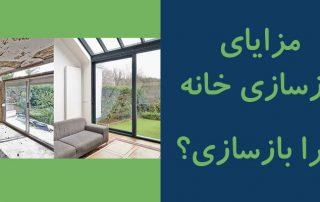 بازسازی منزل و تبدیل آن به خانه ای مدرن