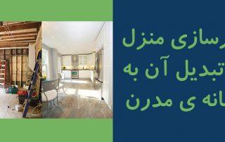 بازسازی منزل و تبدیل آن به خانه ی مدرن
