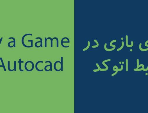 اجرای بازی اتوکدی تروی