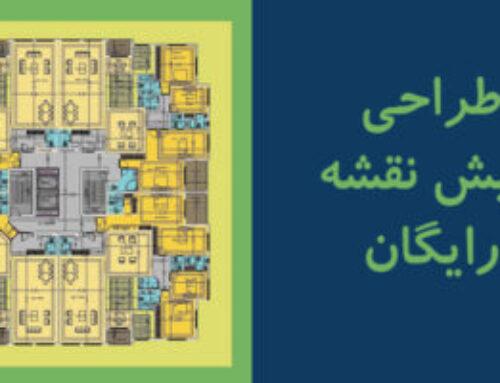 طراحی پیش نقشه رایگان