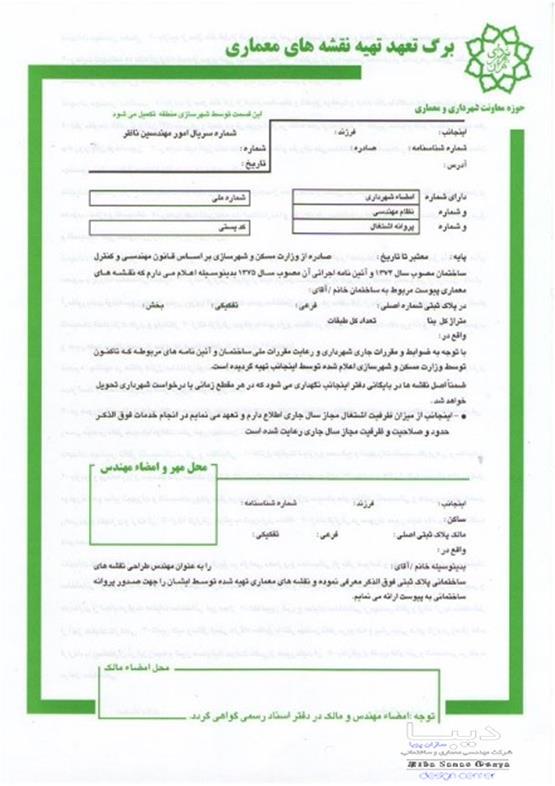 طراحی فاز یک و اخذ جواز شهرداری