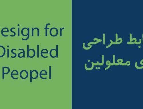 ضوابط طراحی برای معلولین